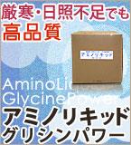 アミノリキッド・グリシンパワー