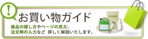 IPM資材館お買い物ガイド