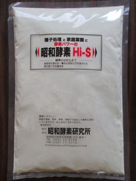 画像1: 昭和酵素Hi-S [ 有用微生物活性化資材 ] (1)