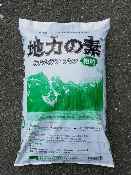 画像1: カナディアンフミン 地力の素 [ 高純度天然腐植 ] (1)