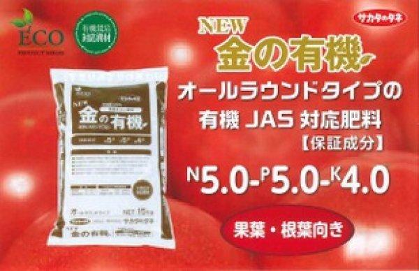 画像1: New 金の有機 [ 厳選発酵ボカシ肥料 ] 5-5-4 (1)