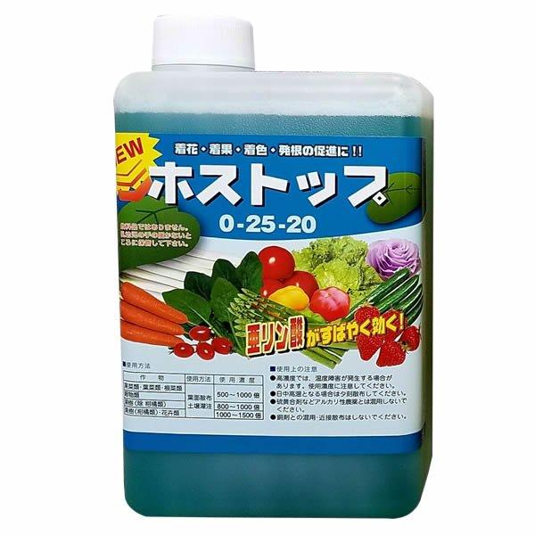 画像1: ホストップ [ 亜リン酸カリ肥料 ] (1)