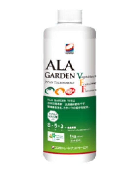 画像1: アラガーデン・VFF [ 5-アミノレブリン酸( ALA)配合液体肥料 ] (1)