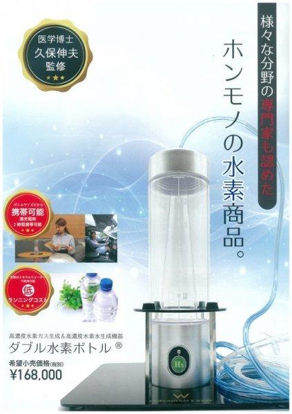 画像1: ダブル水素ボトル 【高濃度水素ガス&水素水生成機器】 WOO(株)製 (1)