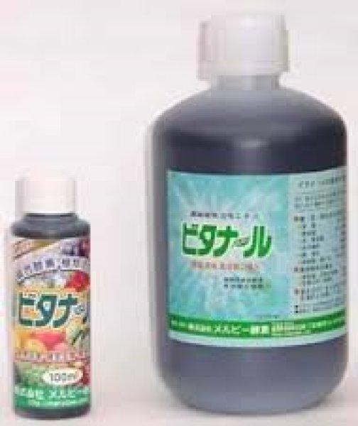 画像1: ビタナール [ 植物活性酵素 ]  (1)