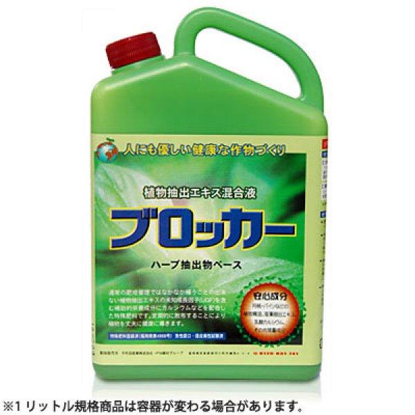 画像1: ブロッカー [ 特殊肥料・抗虫活力剤 ] 1リットル (1)