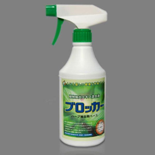 画像1: ブロッカー(希釈済みスプレー) [ 特殊肥料・抗虫活力剤 ] ★割引あり (1)