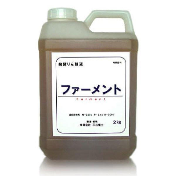 画像1: ファーメント [ 発酵リン酸液肥 ] (1)