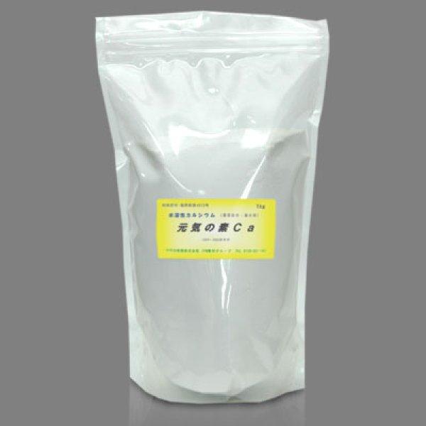 画像1: 元気の素 Ca [ 水溶性カルシウム水和剤 ] (1)