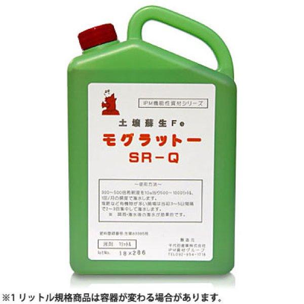 画像1: 土壌蘇生Fe モグラットー(液剤) [ 硫黄その他化合物 ] (1)