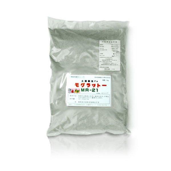 画像1: 土壌蘇生 Feモグラットー(粉剤) [ 硫黄その他化合物 ] (1)