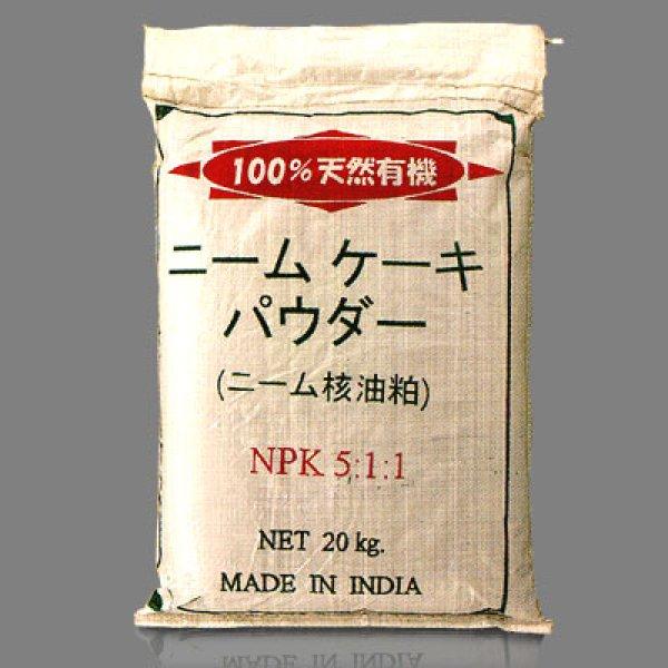 画像1: ニームケーキパウダー [ ニーム核油粕 ] (1)