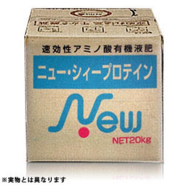 画像1: ニューシープロテイン [ アミノ酸液肥 ] (1)