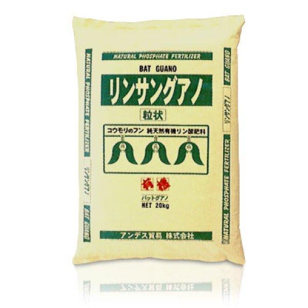 画像1: リンサングアノ(粒剤) [ 天然有機肥料 ] (1)
