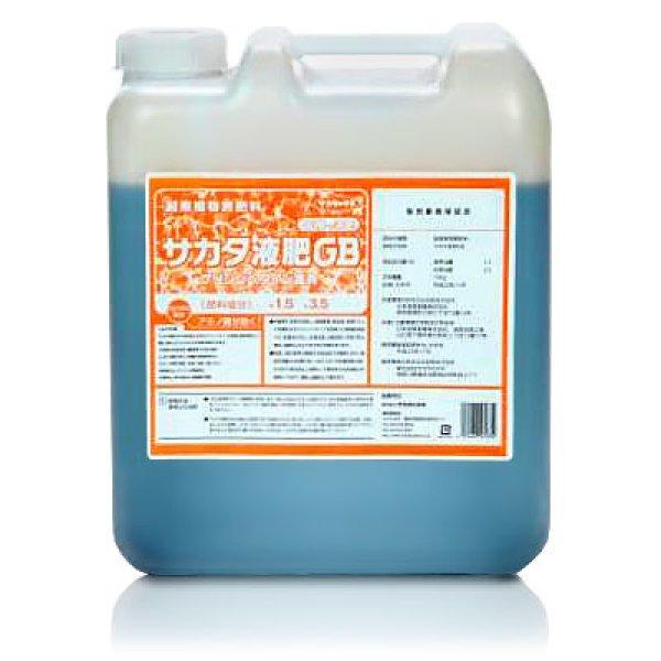 画像1: サカタ液肥GB [ グリシンベタイン+アミノ酸液肥 ] (1)