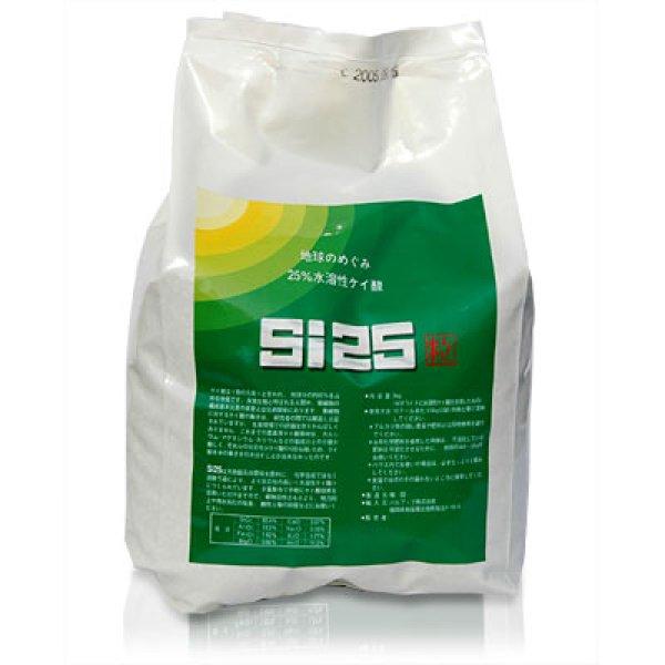 画像1: Si25(粒材) [ 即効性ケイ酸 ] (1)