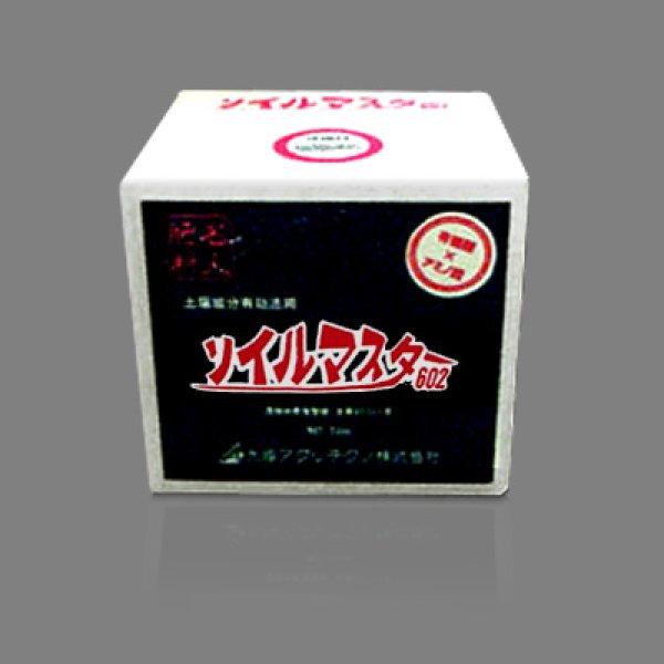 画像1: ソイルマスター [ グリシン+クエン酸剤 ] (1)