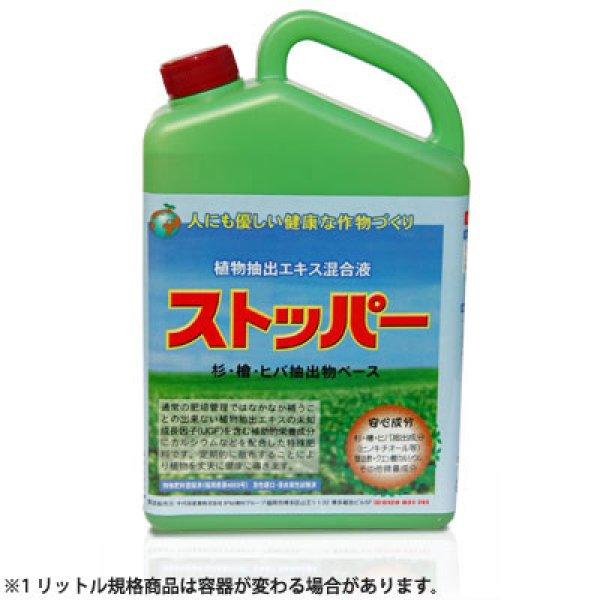 画像1: ストッパー [ 特殊肥料・抗病活力剤 ] (1)