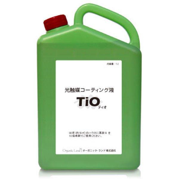 画像1: 光触媒コーティング液 TiO(ティオ) (1)