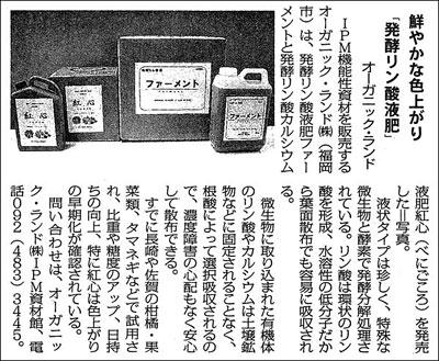 日本農業新聞090627
