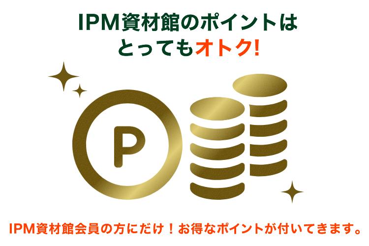 IPM資材館のポイントはとってもオトク!