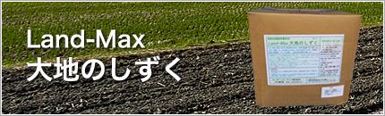Land-Max大地のしずく
