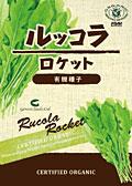 ルッコラ・ロケット